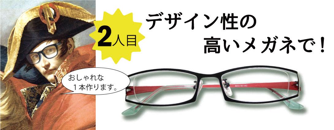 2人目 デザイン性の高いメガネで! おしゃれな1本作ります。