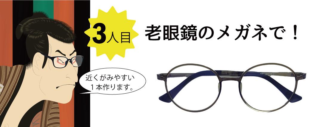 3人目 老眼鏡のメガネで! 近くがみやすい1本作ります。