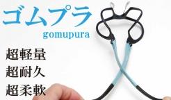 超耐久、超柔軟、超軽量メガネ『ゴムプラフレーム7,500円~』