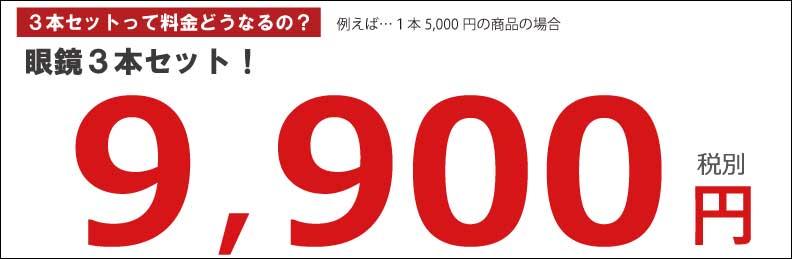 メガネ3本で9,900円
