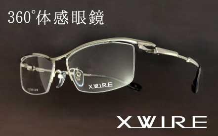 デザイン性の高い眼鏡シリーズ