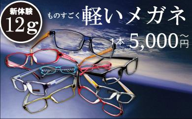 軽くて丈夫なメガネ真空フレーム