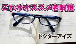 おすすめドクターアイズの老眼鏡!