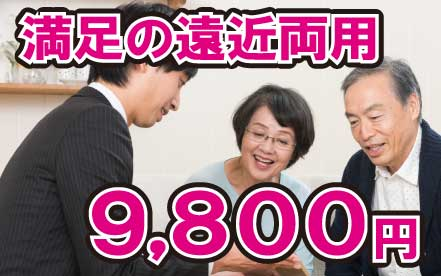 満足の遠近両用9800円