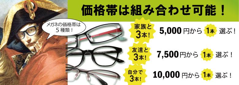 メガネ1本5,000円から選ぶ