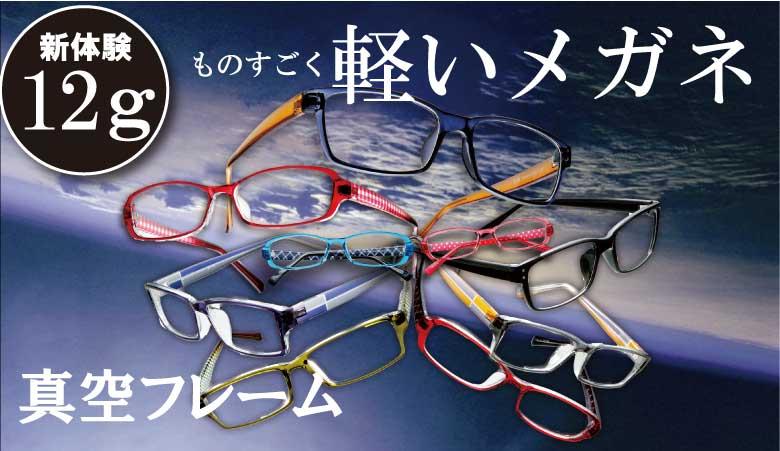 ものすごく軽いメガネ 真空フレーム