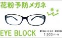 花粉防止に最適眼鏡「花粉ゴーグル・メガネ」